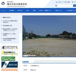 氷取沢高校の公式サイト