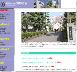 金沢高校の公式サイト