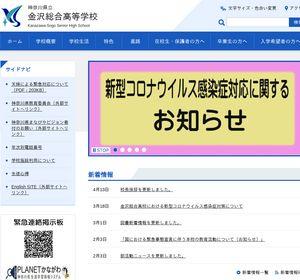 金沢総合高校の公式サイト
