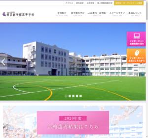 横浜創学館高校の公式サイト