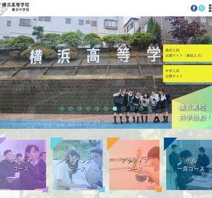横浜高校の公式サイト