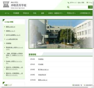 岸根高校の公式サイト