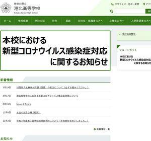 偏差 高校 神奈川 値 県