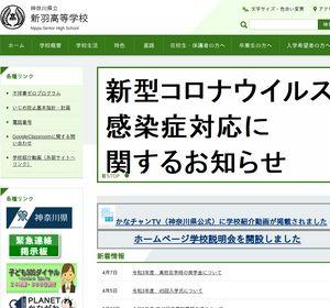 新羽高校の公式サイト