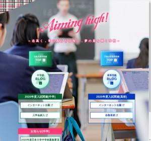 日本大学高校の公式サイト