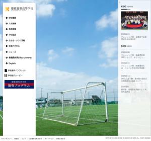 慶應義塾高校の公式サイト