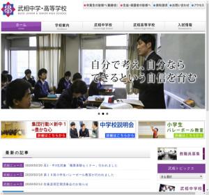 武相高校の公式サイト