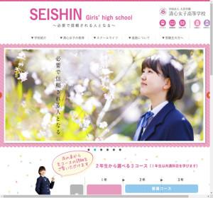 清心女子高校の公式サイト