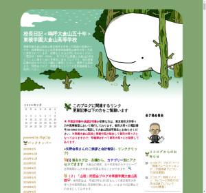 東横学園大倉山高校の公式サイト