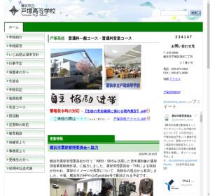 戸塚高校の公式サイト