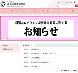 横浜桜陽高校の公式サイト