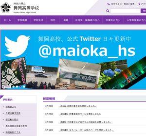 舞岡高校の公式サイト