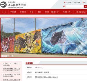 上矢部高校の公式サイト