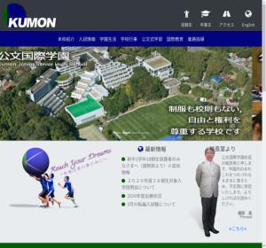 公文国際学園高校の公式サイト
