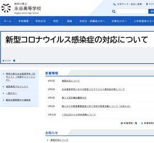 永谷高校の公式サイト