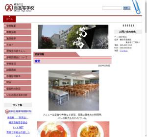 横浜市立南高校の公式サイト