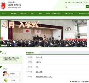 旭高校の公式サイト