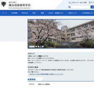 横浜旭陵高校の公式サイト