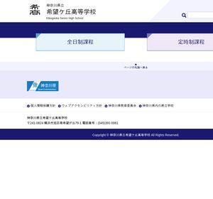希望ヶ丘高校の公式サイト