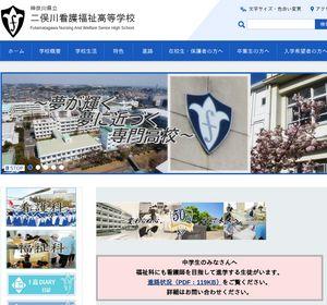 二俣川看護福祉高校の公式サイト