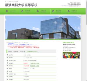 横浜商科大学高校の公式サイト