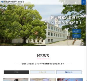 附属 神奈川 大学