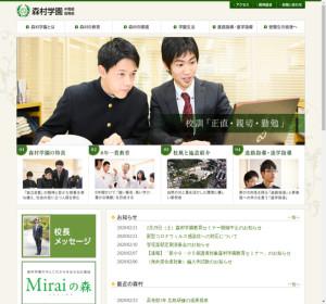 森村学園高等部の公式サイト