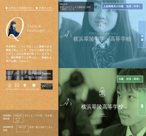 横浜翠陵高校の公式サイト