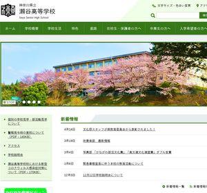 瀬谷高校の公式サイト
