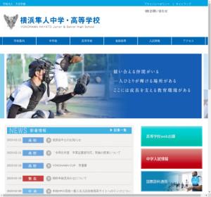 横浜隼人高校の公式サイト