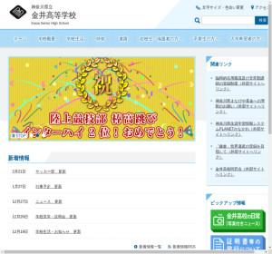 金井高校の公式サイト