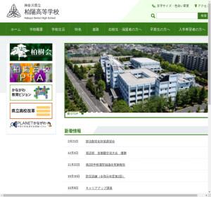 柏陽高校の公式サイト