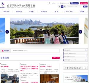 山手学院高校の公式サイト