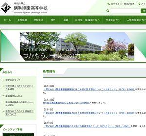 横浜緑園高校の公式サイト