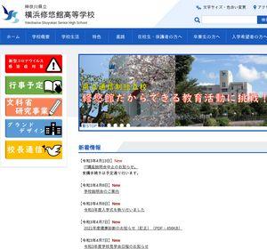 横浜修悠館高校の公式サイト
