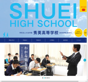 秀英高校の公式サイト