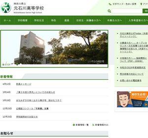 元石川高校の公式サイト