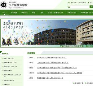 市ヶ尾高校の公式サイト