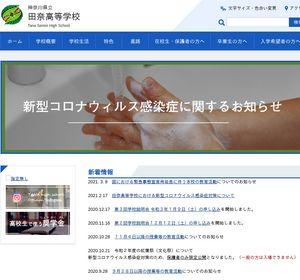 田奈高校の公式サイト