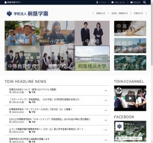 桐蔭学園高校の公式サイト