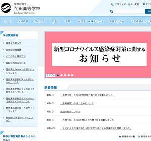 荏田高校の公式サイト