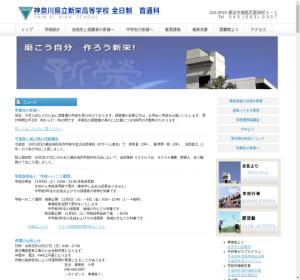 新栄高校の公式サイト