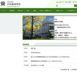 川和高校の公式サイト