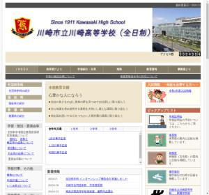 市立川崎高校の公式サイト