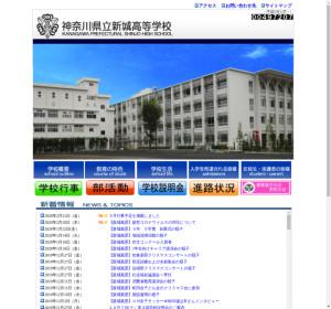 新城高校の公式サイト
