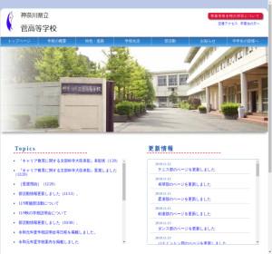 菅高校の公式サイト