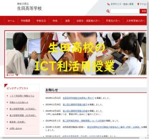 生田高校の公式サイト