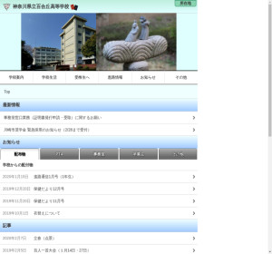 百合丘高校の公式サイト