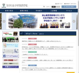 カリタス女子高校の公式サイト