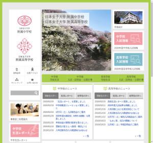 日本女子大学附属高校の公式サイト